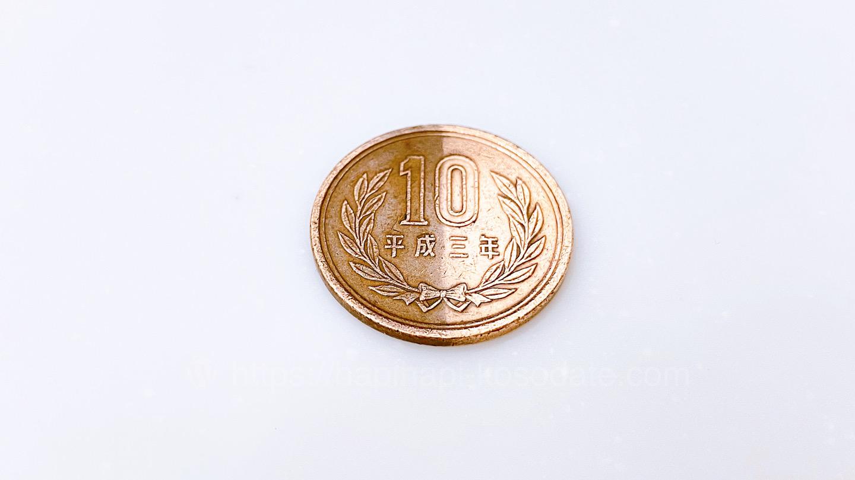10 円 玉 磨く